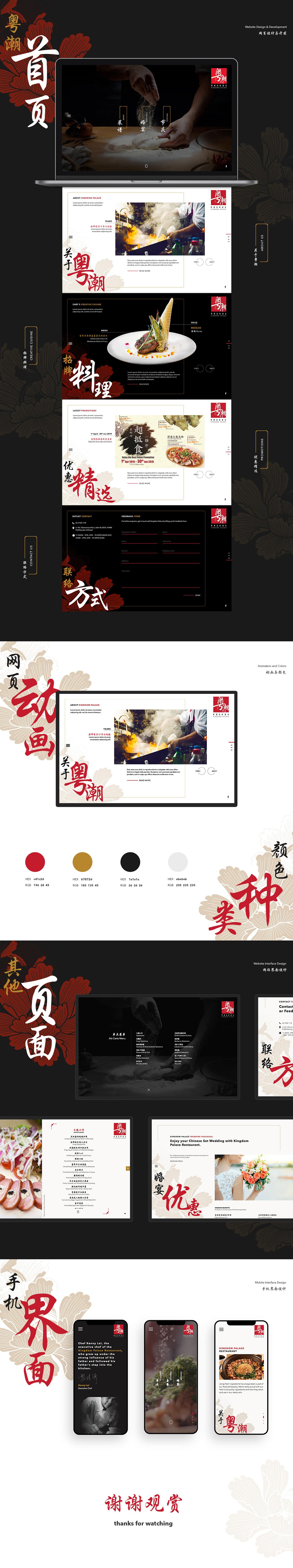 Kingdom Palace | Chinese Restaurant Web Design Showcase